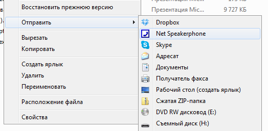 netspeakerphone-context-menu