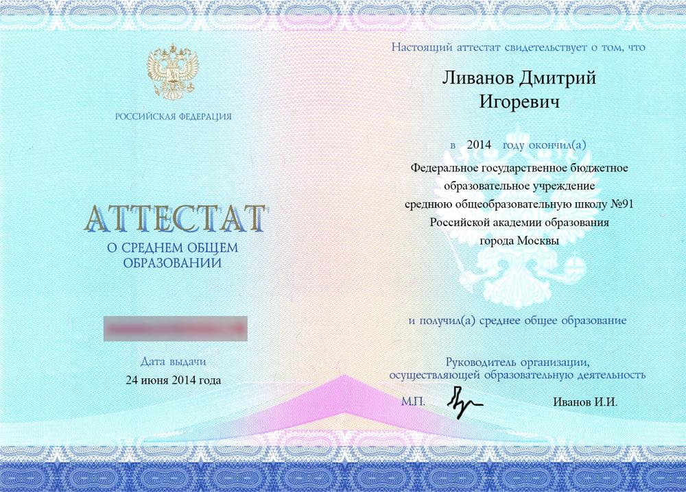 Аттестат_11_A5_2