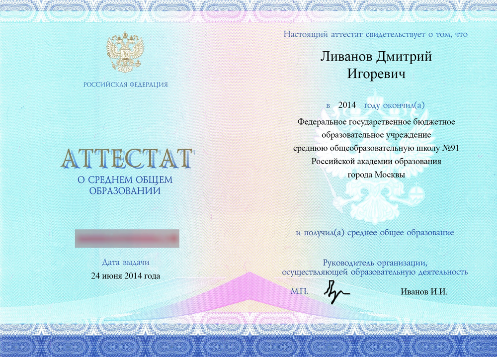 Порядок заполнения аттестатов в году ИКТ в школе Аттестат 11 a5 2